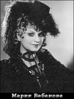 Мария Бабанова